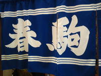 春駒寿司支店@天満 - スカパラ@神戸 美味しい関西 メチャエエで!!