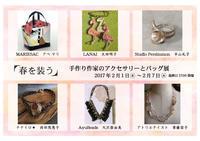春の手作り作家展に出品します~♪ - ★Mariesac note ~バッグ作りの毎日★