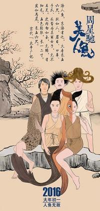 人魚姫(美人魚) - 香港熱