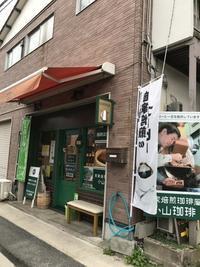 焙煎ひと筋に30年以上!知る人ぞ知る名人のいる焙煎店@福岡市 - 噂のさあらさんのブログ