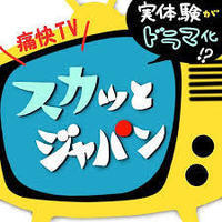 フジテレビ 明日 1月16日(月) 19:00~20:54 放送 痛快TV スカッとジャパン - ナチュラーレ・ボーノの店長のひとり言 今日も木鶏たりえず・・・