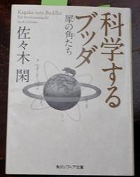 本の話佐々木閑著「科学するブッダ犀の角たち」読みました。 - ワイン好きの料理おたく 雑記帳