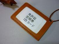 カード入れ(定期・免許証・身分証・社員証・IDカード, etc) - 革小物 paddy の作品