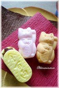 招福・・招き猫…招福▽・w・▽ - 日々楽しく ♪mon bonheur