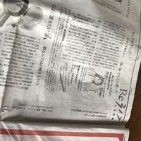 新聞のある朝 - ひとりごと