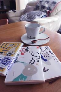 読書はじめ - クラシノカタチ