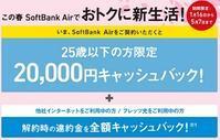 ソフトバンクエアーにも学割始まる 25歳以下で2万円キャッシュバック ただし条件あり - 白ロム中古スマホ購入・節約法