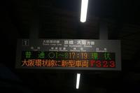 大阪環状線の撮影(4) - Joh3の気まぐれ鉄道日記