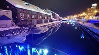 昨日の小樽運河 - カメラと歩いてみたら