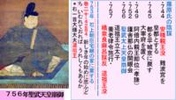 201大伴家持が見た奈良麻呂の謀反事件 - 地図を楽しむ・古代史の謎