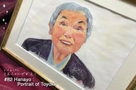 WA RA SHI BE 2010 : #82 Hanayo. - maki+saegusa