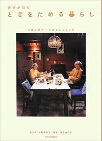 映画を観て - 家暮らしノート