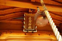 名島神社・・・(写真部門) - ショーオヤジのひとり言