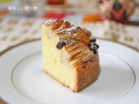 りんごのケーキレッスン - 美味しい贈り物