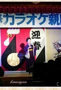 新春カラオケ大会のお着付けへ - 山口下関市の着付け教室*出張着付け    はまゆうスタイル
