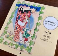 山本容子さんの、今年のカレンダーとマイストーリー - ゆるゆると・・・