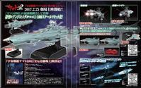 0117 - Hyper weapon models 模型とメカとクリーチャーと……