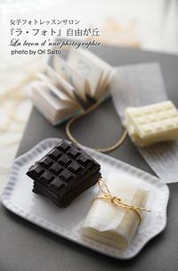 写真映えスイーツ:ミニミニチョコレート大作戦 - さいとうおりのお気に入りはカメラで。