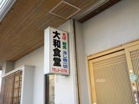 大和食堂 - 芋タンおかわり!
