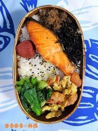 焼き鮭とベーコン卵炒め弁当 - まるまる☆弁当