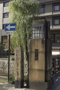 「三条通白川橋」 - hal@kyoto