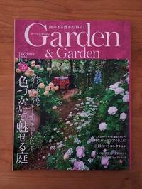 本『Garden&Garden』 - Log.Book.Coffee