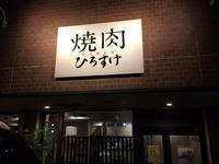 金沢(弥生):焼肉 ひろすけ - ふりむけばスカタン