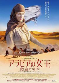 「アラビアの女王 愛と宿命の日々」 - ここなつ映画レビュー