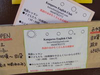 見知らぬ人へ - Kangaroo English Club