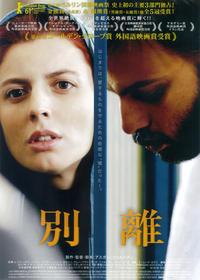 映画『別離』 - 天使と一緒に幸せごはん