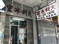 深水埗の片隅に大利冰室 - 香港*芝麻緑豆