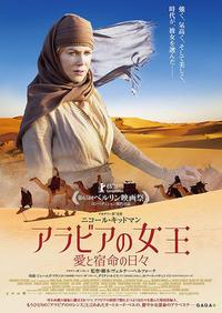 """「アラビアの女王 愛と宿命の日々」世界には、まだまだ知らないことが…。 - シネマ親父の""""日々是妄言"""""""
