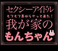 我が家のアイドルうさぎのもんちゃん♡ - お料理王国6  -Cooking Kingdom6-