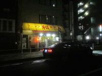 「ラーメン専門店和」でマル得ラーメン♪93 - 冒険家ズリサン