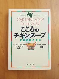 本『こころのチキンスープ』 - Log.Book.Coffee