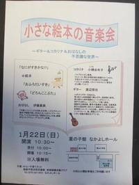 小さな絵本と熊本チャリティー - 只管打楽