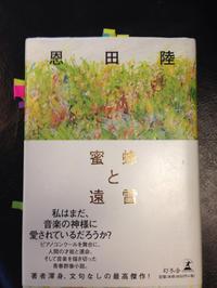 ピアノコンクールが舞台の本。恩田陸さんの「蜜蜂と遠雷」直木賞受賞! - ピアニスト&ピアノ講師 村田智佳子のブログ