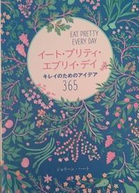 週末の1冊――「イート・プリティ・エブリイ・デイキレイのためのアイデア365 - 50代の手帳から