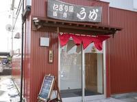 (金沢・北町)にぎり屋酒房うめ - 松下ルミコと見る景色