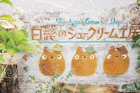 「トトロのシュークリームやさんへおでかけ」と「紅葉キャンドル」のお話です。(小屋女子DIYカフェ記事) - a piece of dream* 植物とDIYと。
