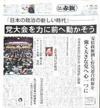 20170119 【日本共産党】党大会終わる - 杉本敏宏のつれづれなるままに
