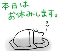休養日です☃️ - ONE MORE ALOHA  with pau~私の作業部屋~