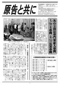 【お知らせ】支援する会会報「原告と共に」NO17を発行しました! - 原発賠償訴訟・京都原告団を支援する会