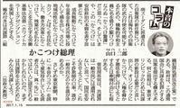 「かこつけ総理」まずは共謀罪を止めるためにみんなで共謀しよう。 山口二郎/本音のコラム東京新聞 - 瀬戸の風