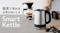 「温度設定」+「自動保温」5℃刻みでお湯を沸かせる「recolte Smart Kettle」♪ - GLASS ONION'S BLOG