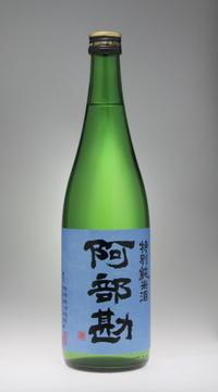 阿部勘 特別純米酒[阿部勘酒造店] - 一路一会のぶらり、地酒日記