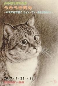 作家さん個展のご案内~山中翔之郎さん『うきうき気分』~ - 湘南藤沢 猫ものの店と小さなギャラリー  山猫屋