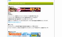 ライブチャット無料紹介所 - サイト紹介