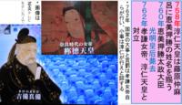 202藤原仲麻呂暗殺計画 - 地図を楽しむ・古代史の謎