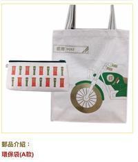 中華郵政・環保袋A款&B款(マイバッグ2種)。 - ヨカヨカタイワン。